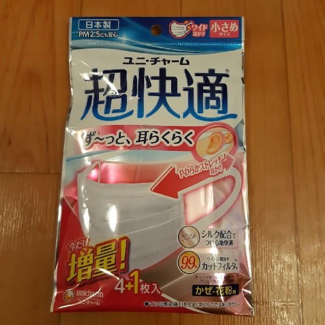 ピュアエッセンスマスク / 使い捨てマスク小さめの通販 by moco's shop