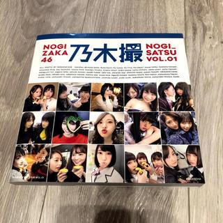 ノギザカフォーティーシックス(乃木坂46)の乃木坂46写真集 乃木撮 VOL01(アート/エンタメ)
