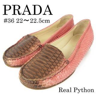 プラダ(PRADA)のプラダ #36 22~22.5cm パイソン スネーク 蛇 モカシン シューズ(スリッポン/モカシン)