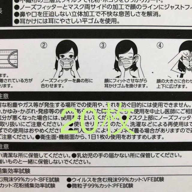 おすすめ マスク - 使い捨てマスク20枚の通販 by 青い空777's shop