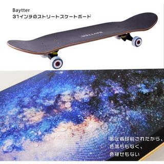 スケボー コンプリート 31インチ スケートボード ABEC7ベアリング採用 ト(スケートボード)