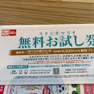 キタムラ(Kitamura)のスタジオマリオ無料お試し券8900円分(その他)