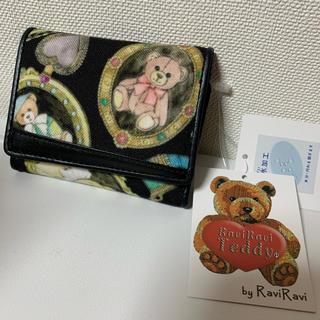 ヤマトヤ(大和屋)のヤマト屋 Ravi Ravi  折り財布 新品(財布)
