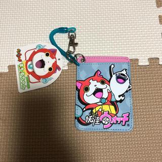 パスケース 妖怪ウォッチ 300円の商品、2つで530円!(定期入れ)