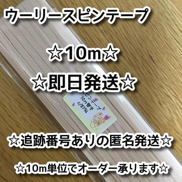 超立体マスクユニチャーム価格,GUNZEウーリースピンテープ10m巻x1個の通販