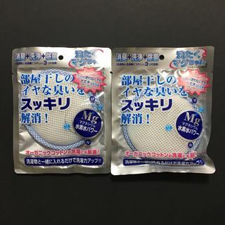 洗濯マグちゃん 2個セット (洗剤/柔軟剤)