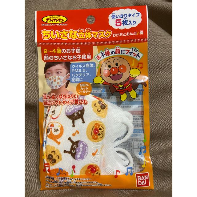 マスク グリーン - マスク 子供 児童 ちいさな立体マスク アンパンの通販 by kei8790's shop