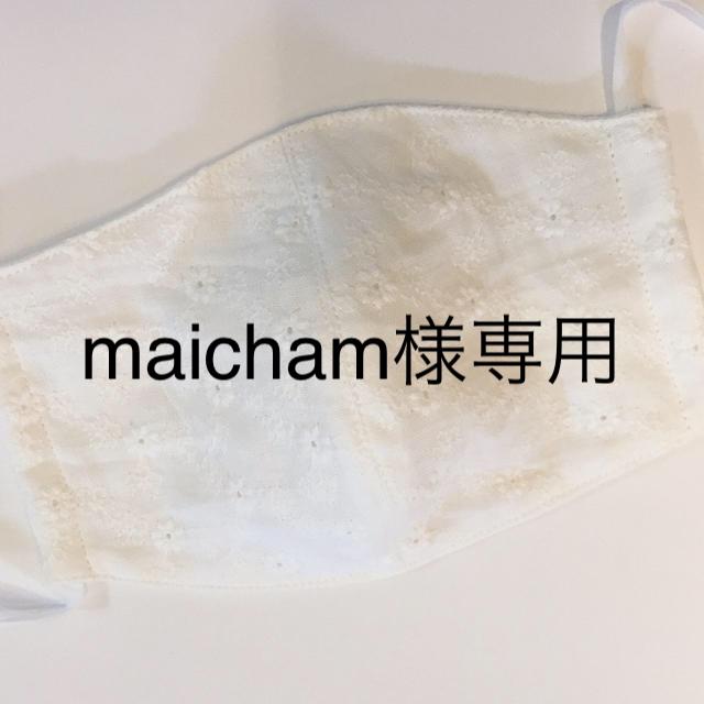 使い捨て マスク 人気 / maicham様専用 2点の通販