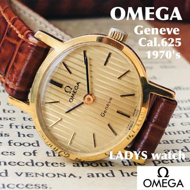 ロレックス 激安 コピー | OMEGA - ■上品な1本!■高級ブランド/オメガ ジュネーブ Ω/手巻きレディース腕時計の通販