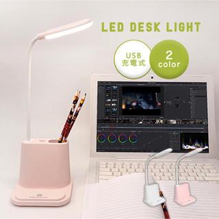 勉強机⭐USBデスクライト LEDライト(学習机)