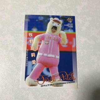 モーニングムスメ(モーニング娘。)の19BBM 牧野真莉愛 始球式レギュラーカード(女性タレント)
