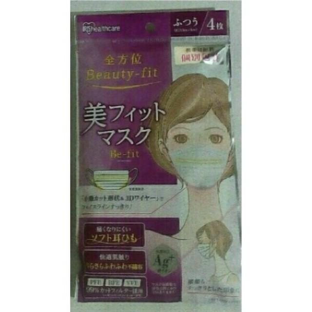 アイリスオーヤマ - マスクの通販