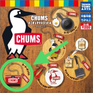 チャムス(CHUMS)のチャムス  ガチャ  〈ミニチュアマスコット4〉  キーホルダー(キャラクターグッズ)