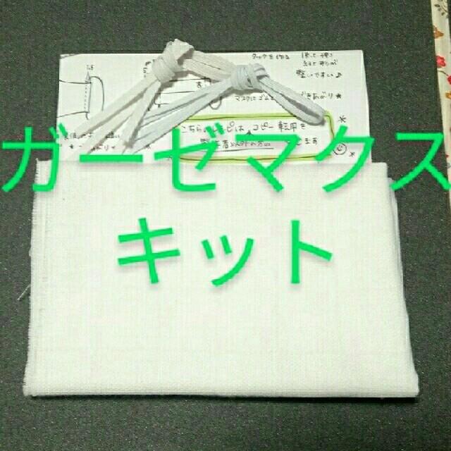 超立体マスク大きめ 在庫あり   白ガーゼマスク キット(作り方レシピ入り)の通販