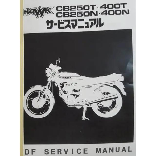 ホーク2.バブ.CB250Tサービスマニュアル 自動車/バイクのバイク(カタログ/マニュアル)の商品写真