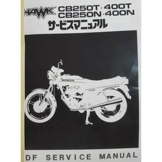ホーク2.バブ.CB250Tサービスマニュアル