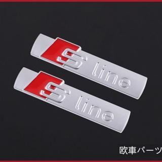 アウディ(AUDI)のAudi 純正 S-line アウディ Sライン サイドエンブレム ロゴ(車外アクセサリ)