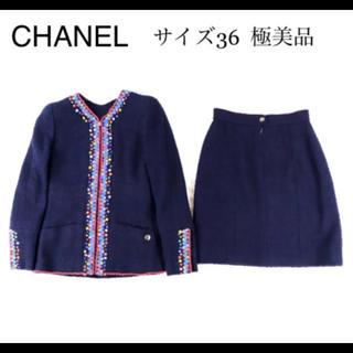 シャネル(CHANEL)の【極美品】シャネル CHANEL ヴィンテージ ツイード スーツ  36(スーツ)