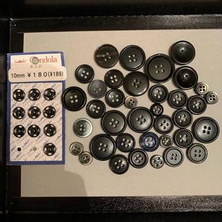 黒 ボタン まとめ売り(各種パーツ)