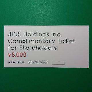 ジンズ(JINS)のJINS ジンズ 株主様ご優待券 5,000円分 2020.8.31まで ♪(ショッピング)