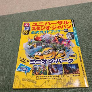 ユニバーサルスタジオジャパン(USJ)のるるぶ ユニバーサルスタジオ・ジャパン(地図/旅行ガイド)