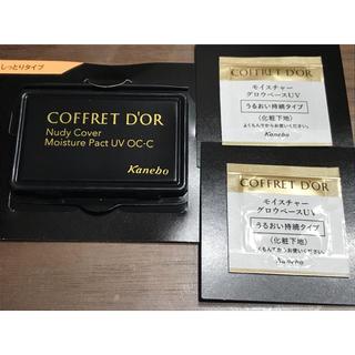 コフレドール(COFFRET D'OR)のコフレドール サンプル(サンプル/トライアルキット)
