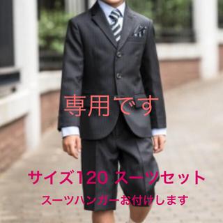 サンカンシオン(3can4on)のスーツ5点セット サイズ120(ドレス/フォーマル)