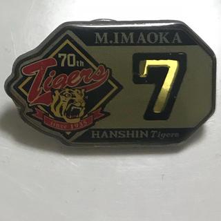 ハンシンタイガース(阪神タイガース)の阪神タイガース 70周年 ピンバッチ 今岡7(野球)