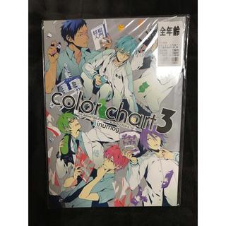 【黒バス同人誌】color chart3(一般)
