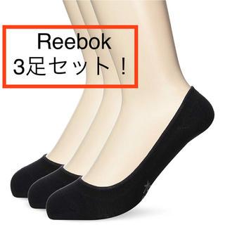 リーボック(Reebok)の【新品未使用】Reebokアンクルソックス 3足セット トレーニングウェア(ソックス)