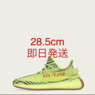 アディダス(adidas)の Yeezy Boost 350 V2 Semi Frozen Yellow(スニーカー)