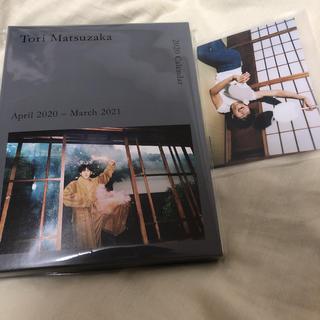 松坂桃李 カレンダー 2020-2021(男性タレント)