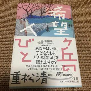 希望ヶ丘の人びと 重松清(文学/小説)