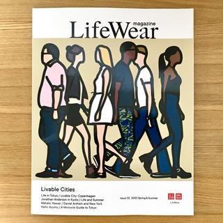 ユニクロ(UNIQLO)のユニクロ フリーペーパー LifeWear(ファッション)