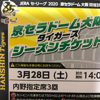 ハンシンタイガース(阪神タイガース)の3月28日🆚広島(野球)