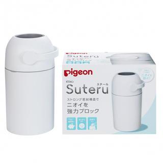 ピジョン(Pigeon)のステール(紙おむつ用ゴミ箱)