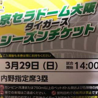 ハンシンタイガース(阪神タイガース)の3月29日🆚広島(野球)