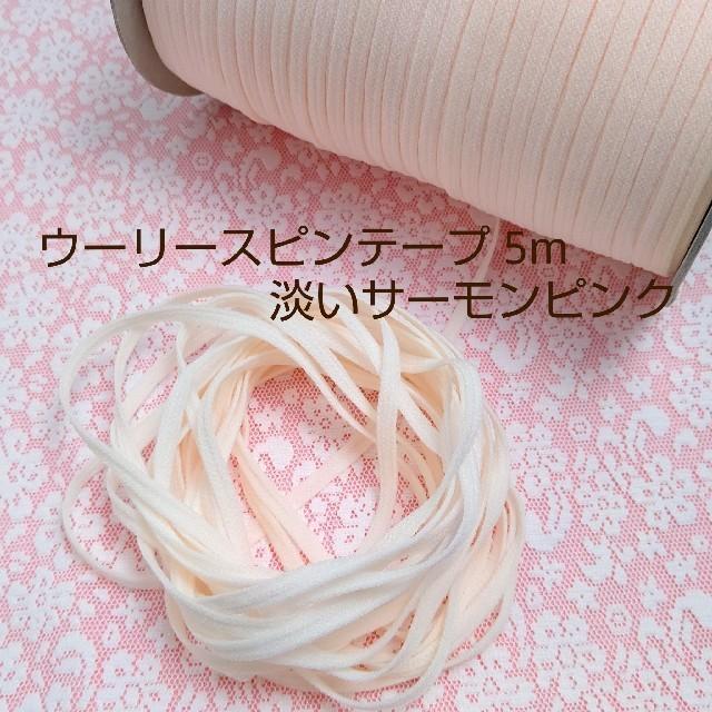 マスクの正しいつけ方 、 [UST5]ウーリースピンテープ 5m 淡いサーモンピンクの通販