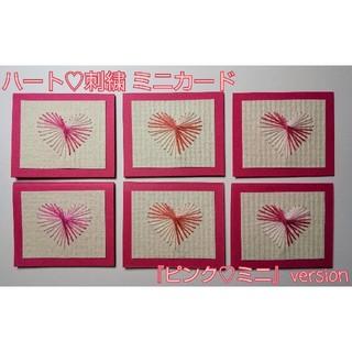 ハート♡刺繍カード『ピンク♡ミニ』(カード/レター/ラッピング)