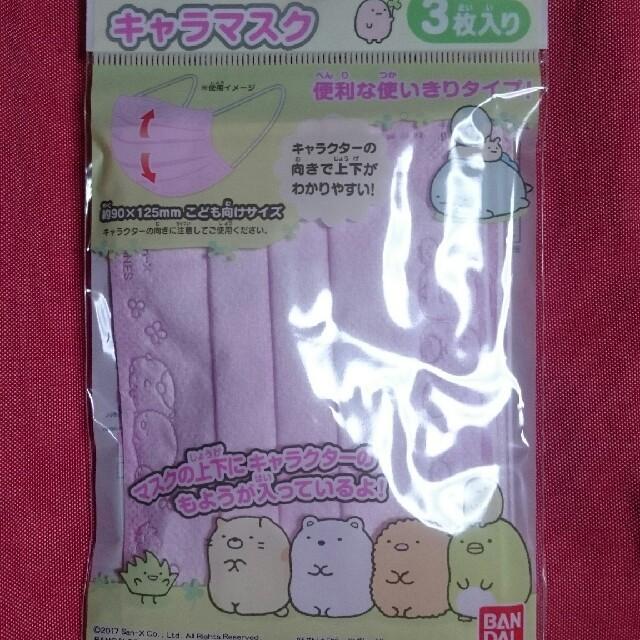 BANDAI - すみっコぐらし*使い捨てマスクの通販 by モート's shop