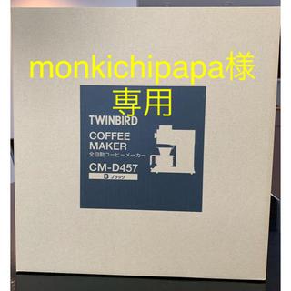ツインバード(TWINBIRD)のTWINBIRD コーヒーメーカー CM-D457-B(コーヒーメーカー)