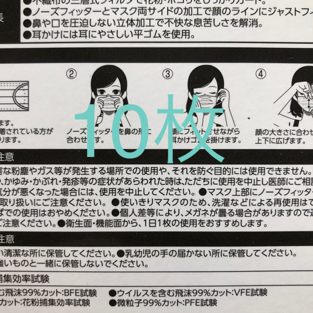 フェイス アップ マスク | 使い捨てマスク 10枚の通販 by 青い空777's shop