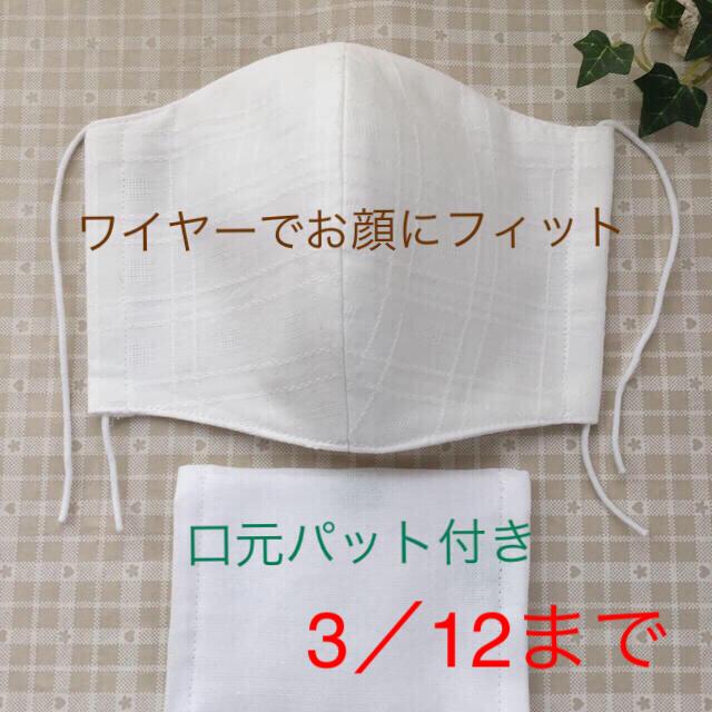 手作り立体マスク  口元パットセット チェック アイボリーの通販