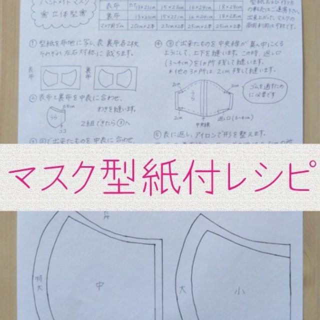 超立体マスク個包装,ハンドメイドマスク型紙付レシピの通販