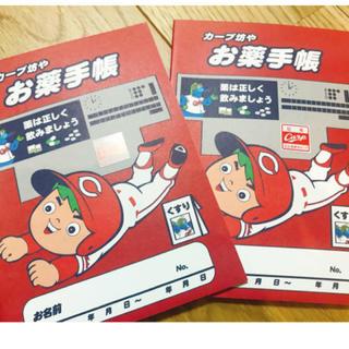 ヒロシマトウヨウカープ(広島東洋カープ)のカープ坊やお薬手帳(その他)