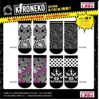 シマムラ(しまむら)の新品 しまむら×96猫 コラボ 第2弾 靴下 全4種セット 限定 稀少 96NK(ミュージシャン)