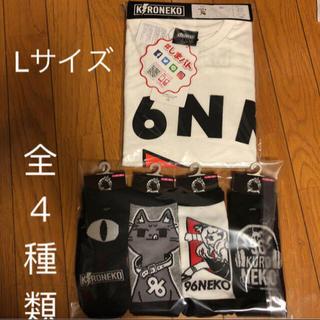 シマムラ(しまむら)の新品 96猫 Tシャツ 白&靴下全種類 5点セット L しまむら 限定 96NK(ミュージシャン)