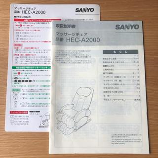 サンヨー(SANYO)のSANYO マッサージチェア HEC-A2000の取扱説明書(マッサージ機)
