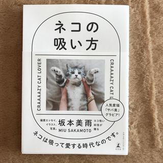 ゲントウシャ(幻冬舎)のネコの吸い方 CRAAAAZY CAT LOVER(住まい/暮らし/子育て)
