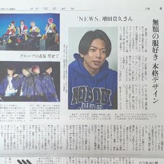 ニュース(NEWS)の増田貴久 読売新聞 記事 3/6(印刷物)